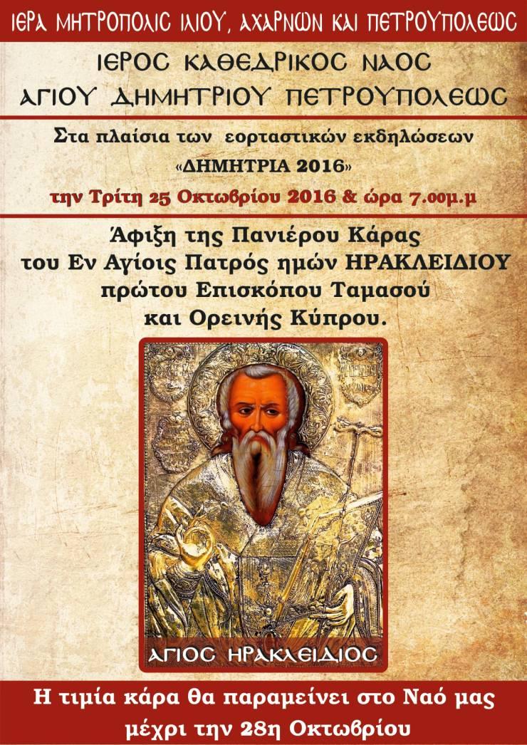 Ιερά Μητρόπολις Ιλίου - Ιερός Ναός Αγίου Δημητρίου Πετρουπόλεως - Υποδοχή της τιμίας κάρας του Αγ. Ηρακλειδίου,  πρώτου Επισκόπου Ταμασού Κύπρου