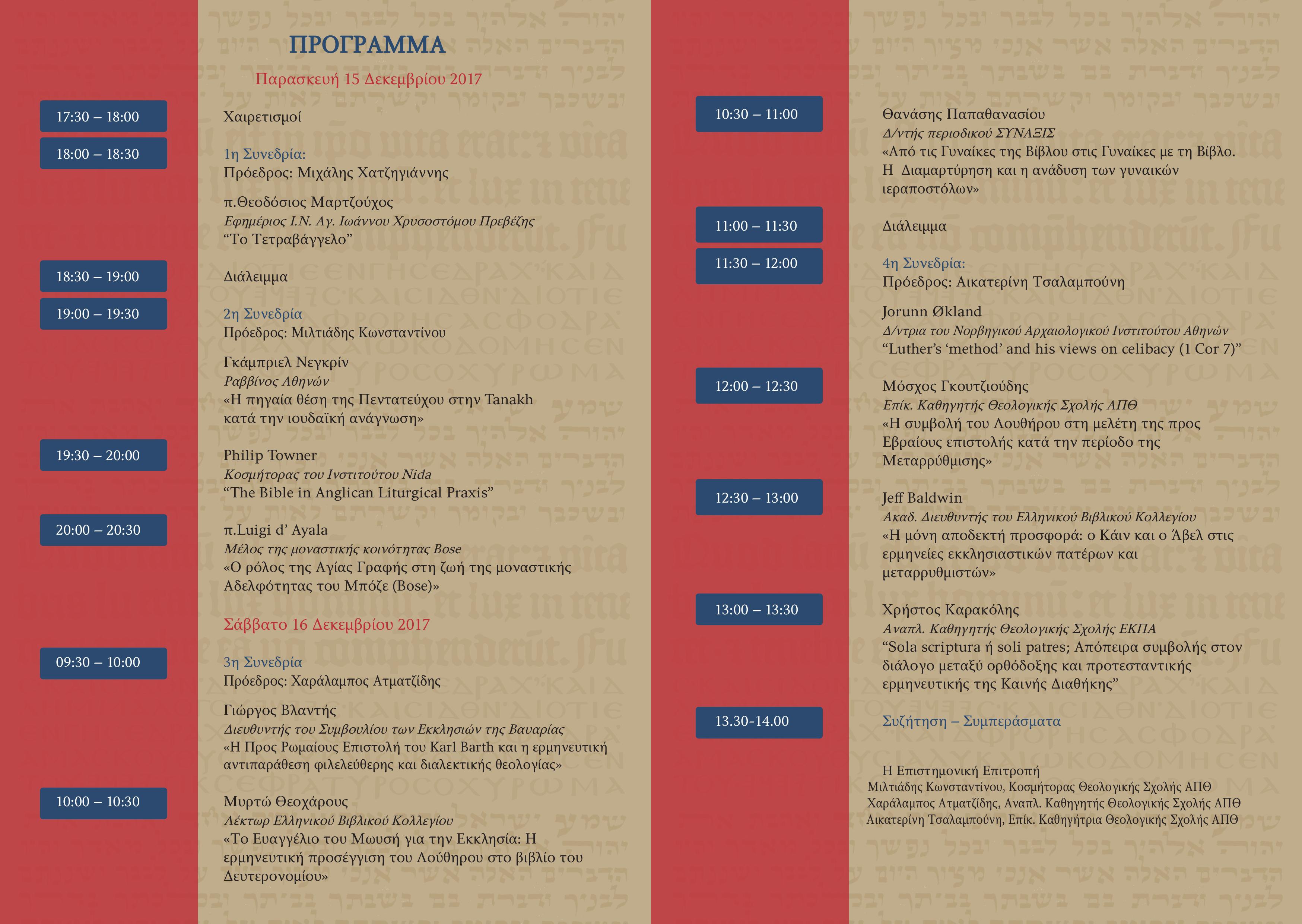 Ελληνική Βιβλική Εταιρία - Διήμερο Διεθνές Επιστημονικό Συνέδριο