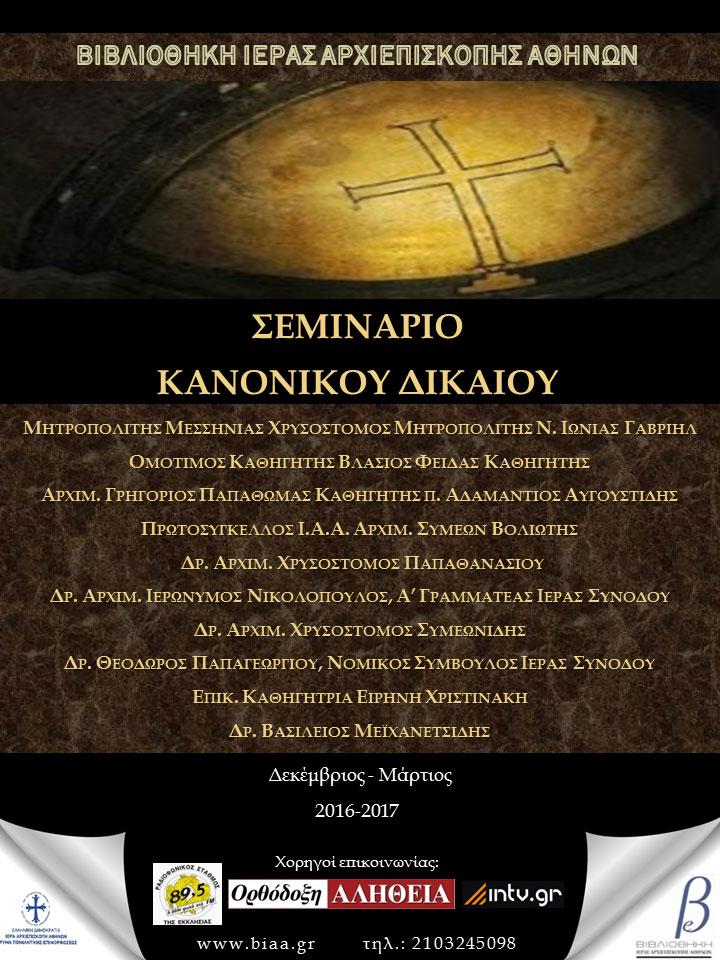 Σεμινάριο Κανονικού Δικαίου της Βιβλιοθήκης της Ιεράς Αρχιεπισκοπής Αθηνών